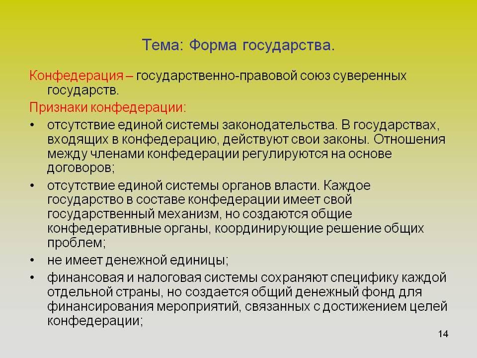 Формы государственных конфедерация,ассоциация кпзс шпаргалка союзов